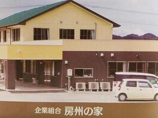 グループホーム古茂口の家