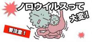 ノロウイルス感染者急増